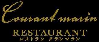 courantmarin(クランマラン)