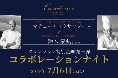 2019年7月6日に特別企画「コラボレーションナイト」を開催