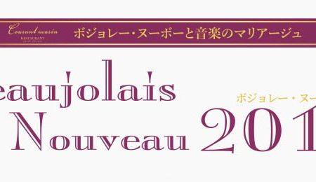 「ボジョレー・ヌーボー2019」イベントを11月に開催