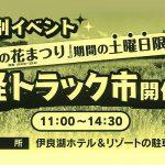 <終了しました>【菜の花まつり期間限定】軽トラック市開催!