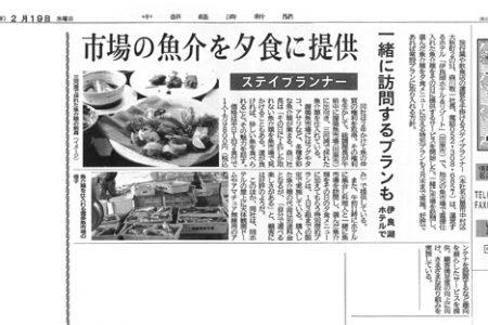 中部経済新聞に掲載されました。