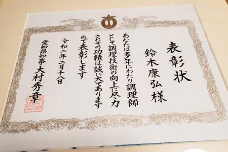当レストラン総料理長 鈴木康弘が愛知県知事賞を受賞しました!