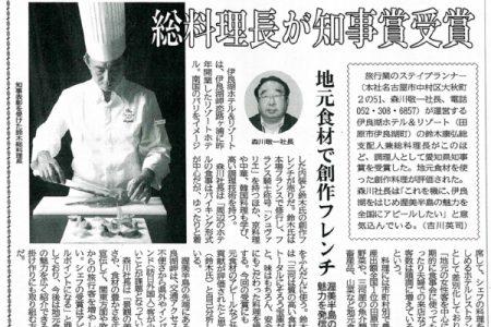 中部経済新聞に知事賞受賞について掲載されました。
