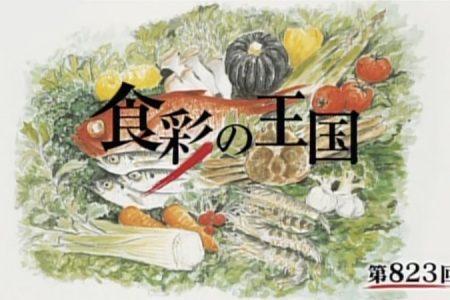 テレビ朝日「食彩の王国」にて紹介されました。