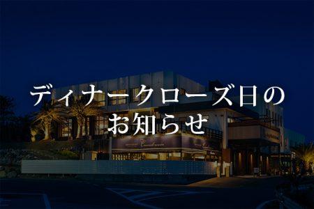 【11月】ディナークローズ日のお知らせ