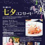 【7/11(土)】星に願いを 七夕コンサート【完売御礼】