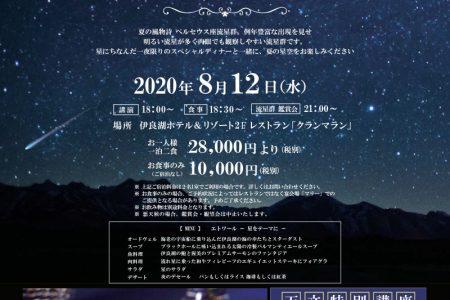 【8/12(水)】ペルセウス座流星群 鑑賞会 特別宿泊ディナー
