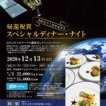【12/13(日)】 おかえり!はやぶさ2 帰還祝賀スペシャルディナー・ナイト