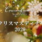 クリスマスディナー2020
