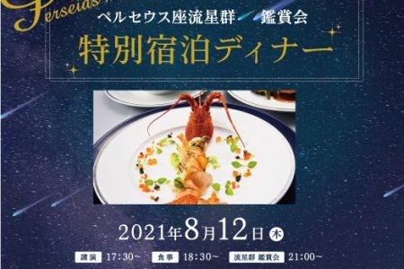 【8/12(木)】 ペルセウス流星群鑑賞会 特別ディナー