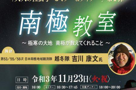 【11/23(火・祝)】 南極教室