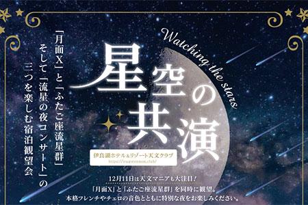 【12/11(日)】12月一夜限定イベント【星空の共演】